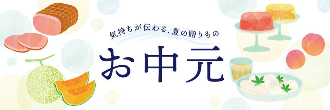 お中元 夏ギフト 水彩風タッチ 水玉デザイン