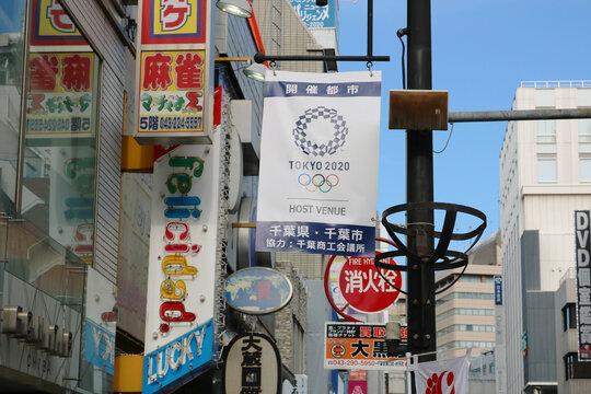 CHIBA, JAPAN - May 21, 2021: Tokyo Olympics 2020 banner on a lamppost in Chiba City