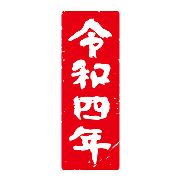 味のある手書き筆文字 年賀スタンプ素材 和暦「令和四年」角型、縦(赤地に白文字)