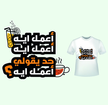 tell me what can I do, Arabic typographic design , vector illustration, ready for print on t-shirt