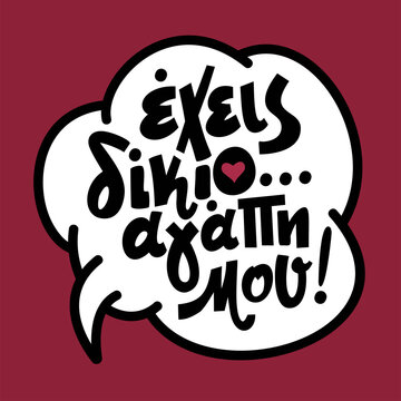 Comic speech bubble. Short phrase in greek language exeis dikaio, agapi mou means you are right, my love. Colored background. Vector illustration