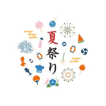 和の夏祭り イラスト素材セット 飾り 縁日 和風 花火