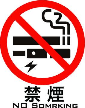 タバコ・電子タバコ禁煙マーク