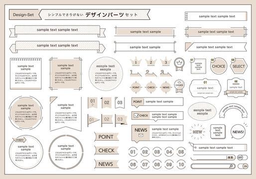 シンプル&オシャレ デザインパーツセット