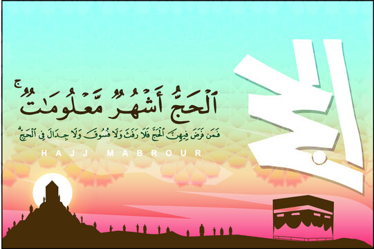 Hajj in Quran vector illustrator -  Translation of text : For Hajj are the months well known. If any one undertakes that duty therein, Let there be no obscenity, nor wickedness, nor wrangling in hajj