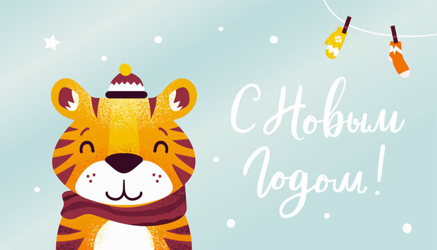 С новым годом! Text in russian language means Happy New Year. 2022. Cute little tiger as a symbol of chinese holiday. Cyrillic calligraphic lettering. Greeting card. Illustration for kid. Flat style.