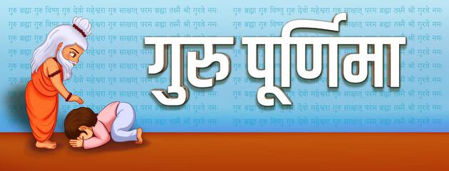Obraz Guru Purnima is a Indian festival dedicated to spiritual and academic teachers - fototapety do salonu