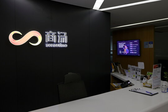 Artificial intelligence (AI) startup SenseTime offices in Hong Kong