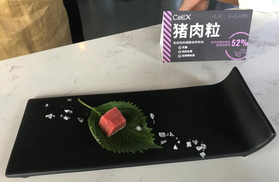 Piece of pork meat cultivated in a lab is displayed during an event by CellX in Shanghai