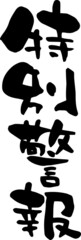 Obraz 筆文字「特別警報」 - fototapety do salonu