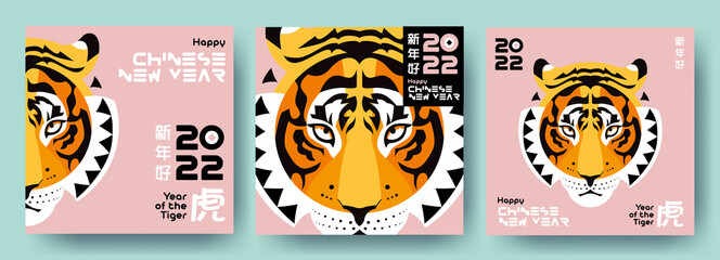 Obraz Chinese New Year 2022 modern art design Set for greeting card, poster, website banner. Chinese zodiac Tiger symbol. Hieroglyphics mean wishes of a Happy New Year and symbol of the Year of the Tiger. - fototapety do salonu