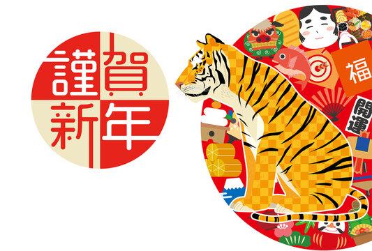 2022年の虎と縁起物の年賀状イラスト