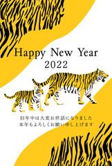 Fototapeta 2022年寅年年賀状-和柄寅賀詞付き obraz