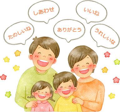 笑顔の家族(プラスイメージの言葉)