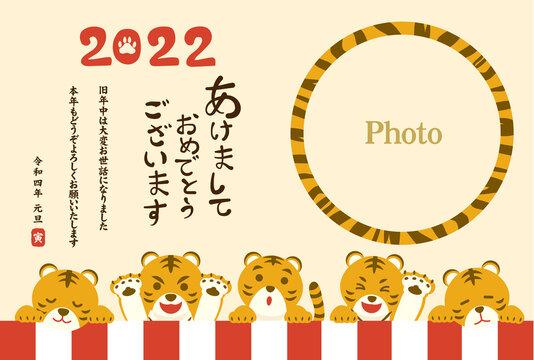 2022 寅年 トラの写真フレーム 年賀状 はがき 横型 テンプレート イラスト素材